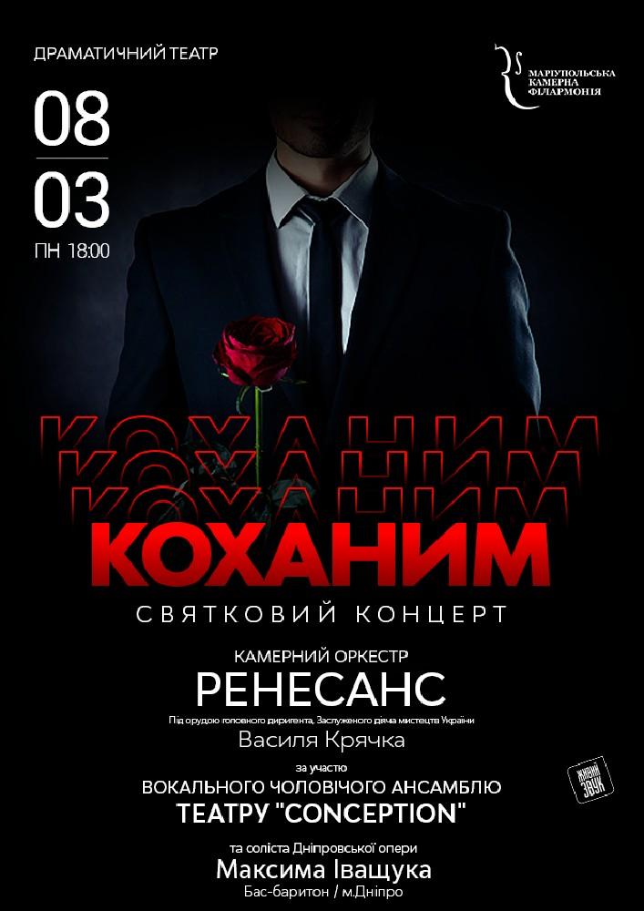 Купить билет на Святковий концерт камерного оркестру «Ренесанс» «Коханим» в Драмтеатр Центральный зал