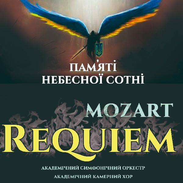 Концерт Пам'яті Героїв Небесної сотні