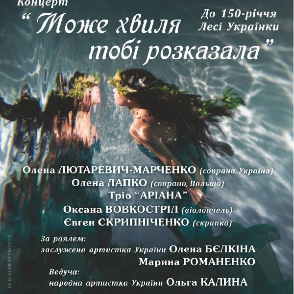 Концерт до 150-річчя Лесі Українки «Може хвиля тобі розказала»