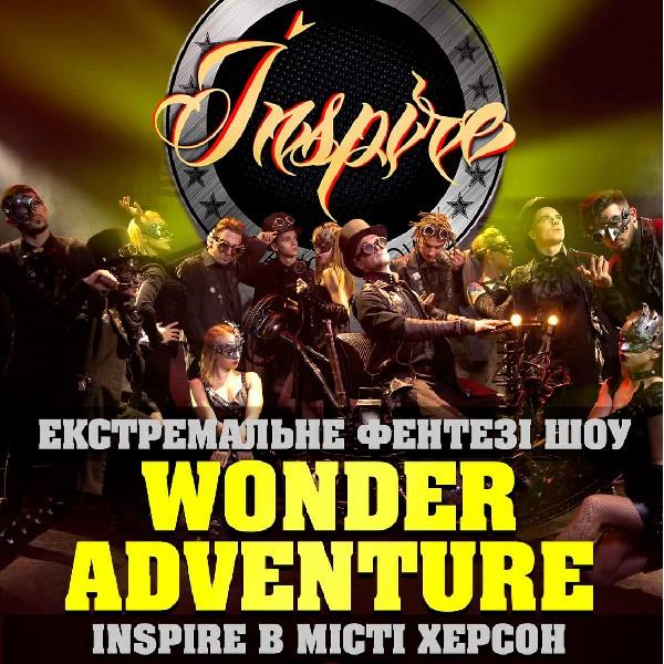 Екстремальне фентезі шоу «Wonder Adventure»