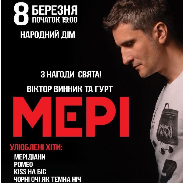 Віктор Винник