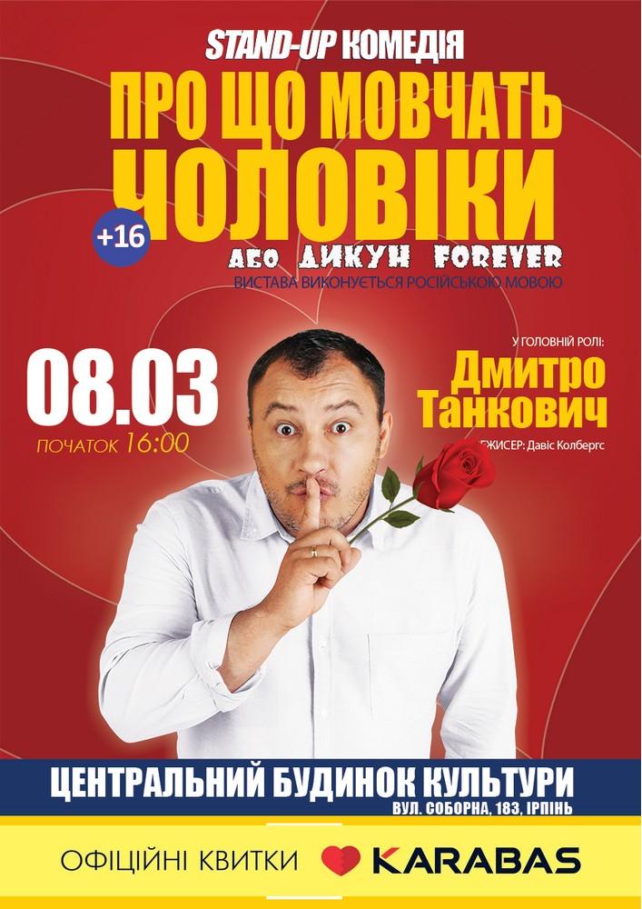 Купить билет на Дикарь Forever или о чем молчат мужчины в Центральный дом культуры Зрительный зал