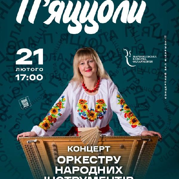 Концерт оркестру народних інструментів «З нагоди 100-річчя П'яццоли»