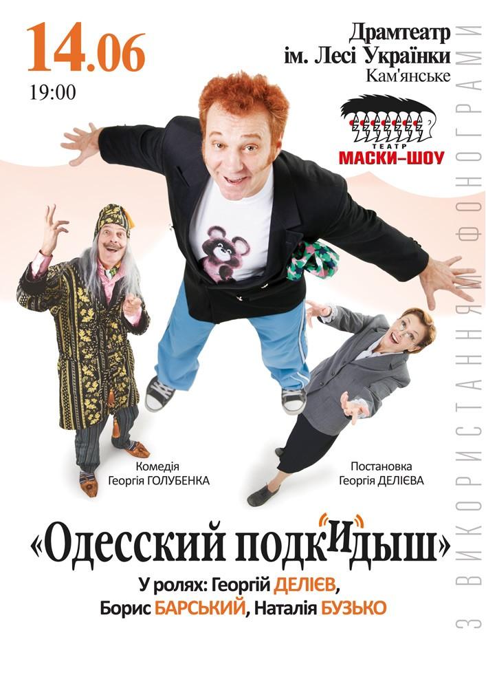 Купить билет на Одесский Подкидыш в АМДТ ім. Лесі Українки Центральный зал