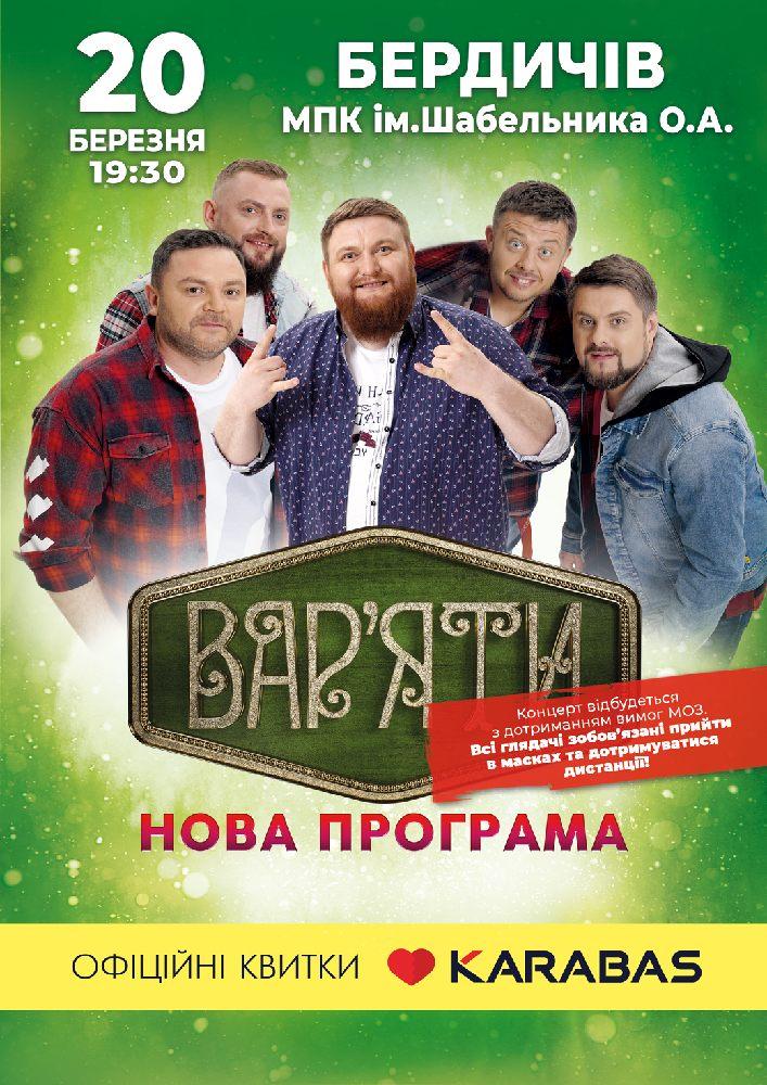 Купить билет на Гумор-шоу «Вар'яти» в ДК им. О. Шабельника Новый зал