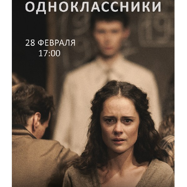 Театр «Верим!» Спектакль ОДНОКЛАССНИКИ