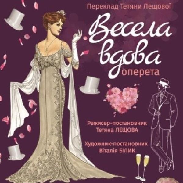 Прем'єра сезону «Весела вдова»
