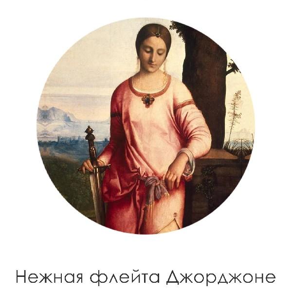 Владимир Островский. Нежная флейта Джорджоне