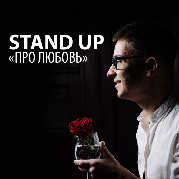 Stand Up «Women's day»