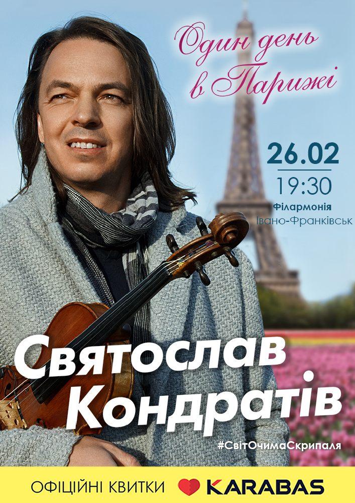 Купить билет на Святослав Кондратів «Один день в Парижі» в Обласна філармонія Центральный зал