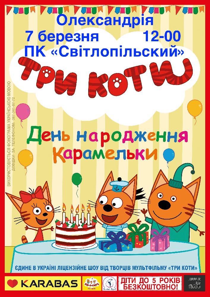 Купить билет на Три кота в ДК «Светлопольский» Центральный зал