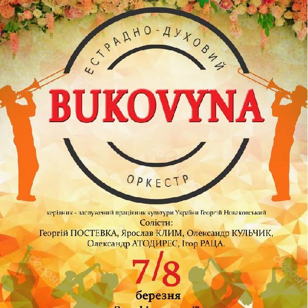Естрадно-духовий оркестр «Буковина»