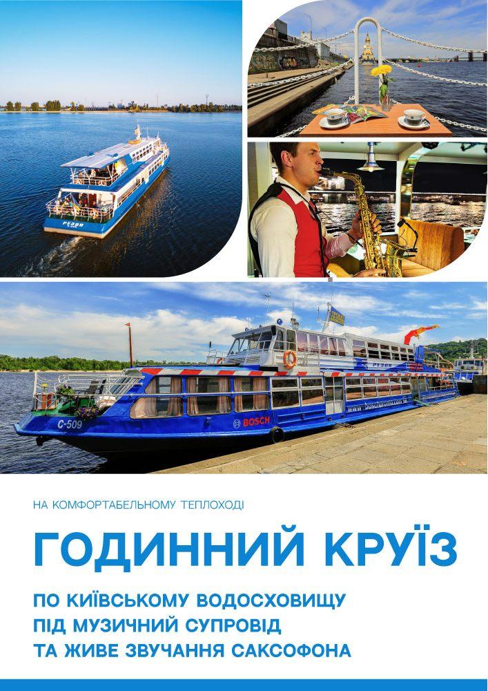 Купить билет на Вишгородська бухта з виходом в Київське море в Причал на центральній набережній «Чайка», Теплохід «Резон» Новый зал