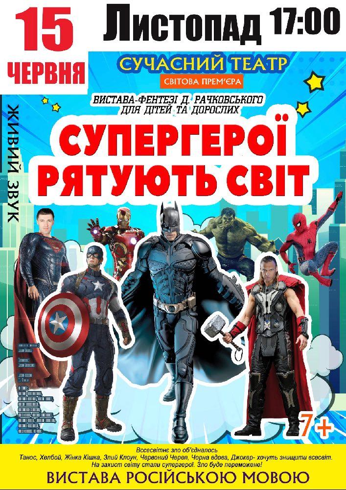 Купить билет на Супергерої рятують світ в «Листопад» Конвертированный зал