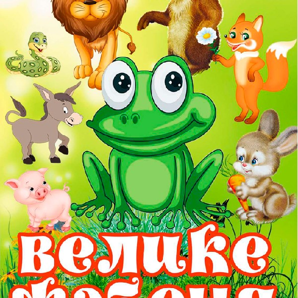 Велике жабеня (театр ім. Старицького)