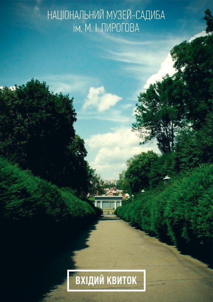 Купить билет на Національний музей-садиба ім. М. І. Пирогова в Музей-усадьба ім. М. І. Пирогова Вхідний Квиток