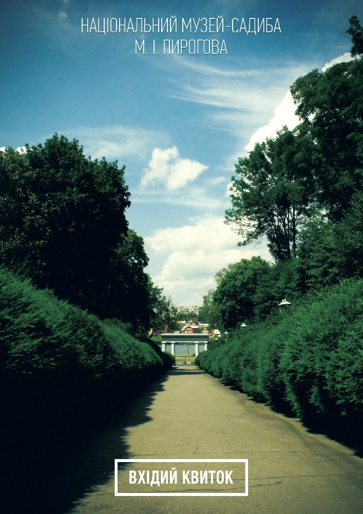 Купить билет на Національний музей-садиба М. І. Пирогова в Музей-усадьба ім. М. І. Пирогова Вхідний Квиток