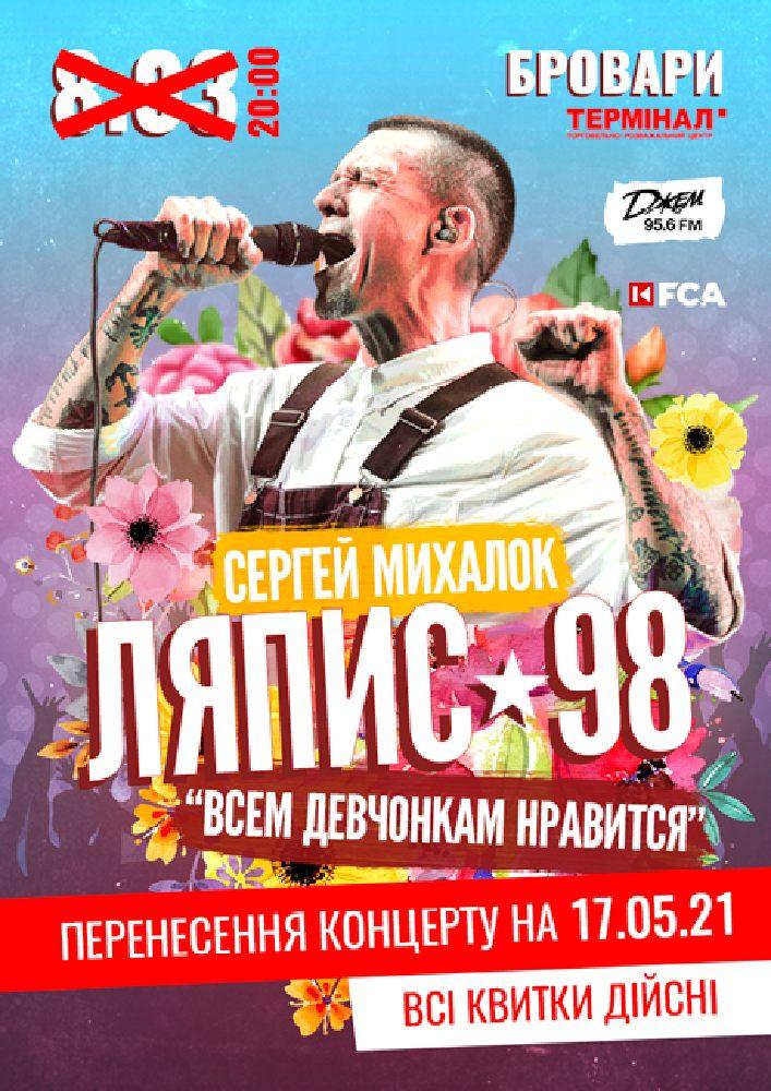 Купить билет на Ляпис 98 в ТРЦ «Терминал» Концерт-хол
