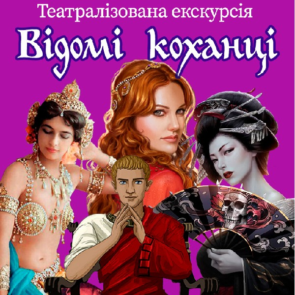 Театралізована екскурсія до дня закоханих «Відомі коханці»