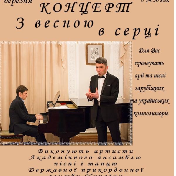 Концерт «З Весною в Сердці»