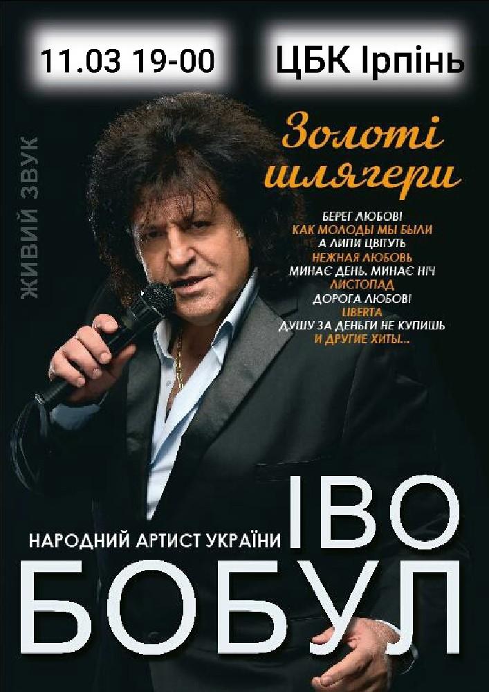Купить билет на Іво Бобул в Центральный дом культуры Зрительный зал