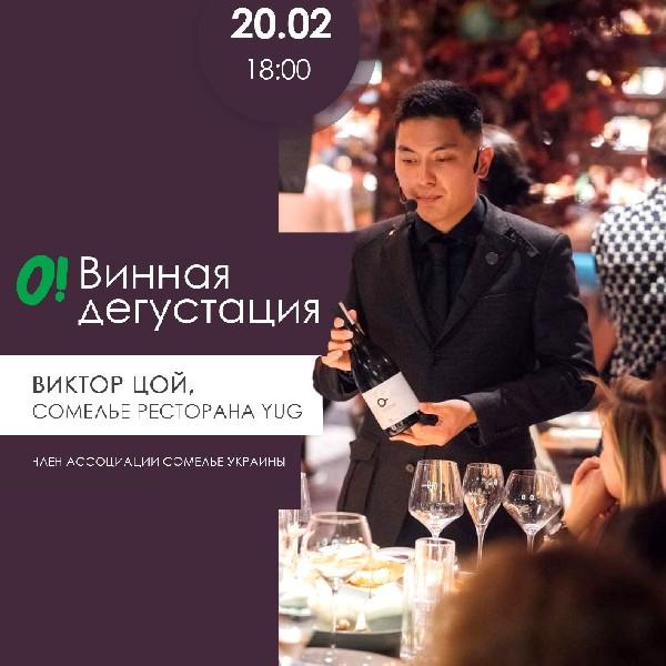 Винная дегустация с Виктором Цоем (сомелье ресторана YUG)