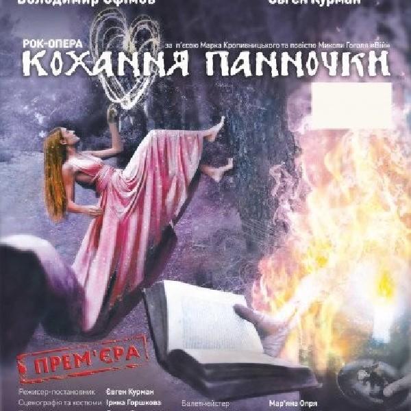 """""""Кохання панночки"""" (за п""""єсою М.Кропивницького по мотивам М.Гоголя """"Вій"""")"""