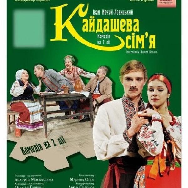 """""""Кайдашева сім'я""""Іван Нечуй-Левицький"""