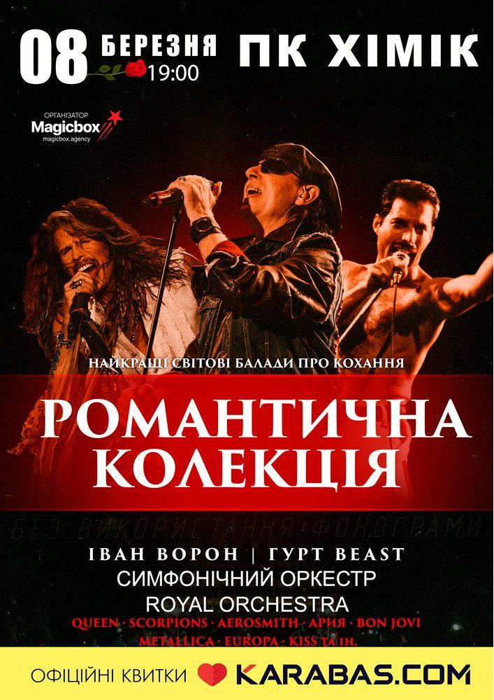 Купить билет на Romantic Collection Love songs в ДК Химик Центральный зал