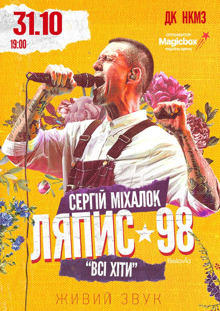 Купить билет на Ляпис 98 в Дворец культуры и техники НКМЗ Центральный зал