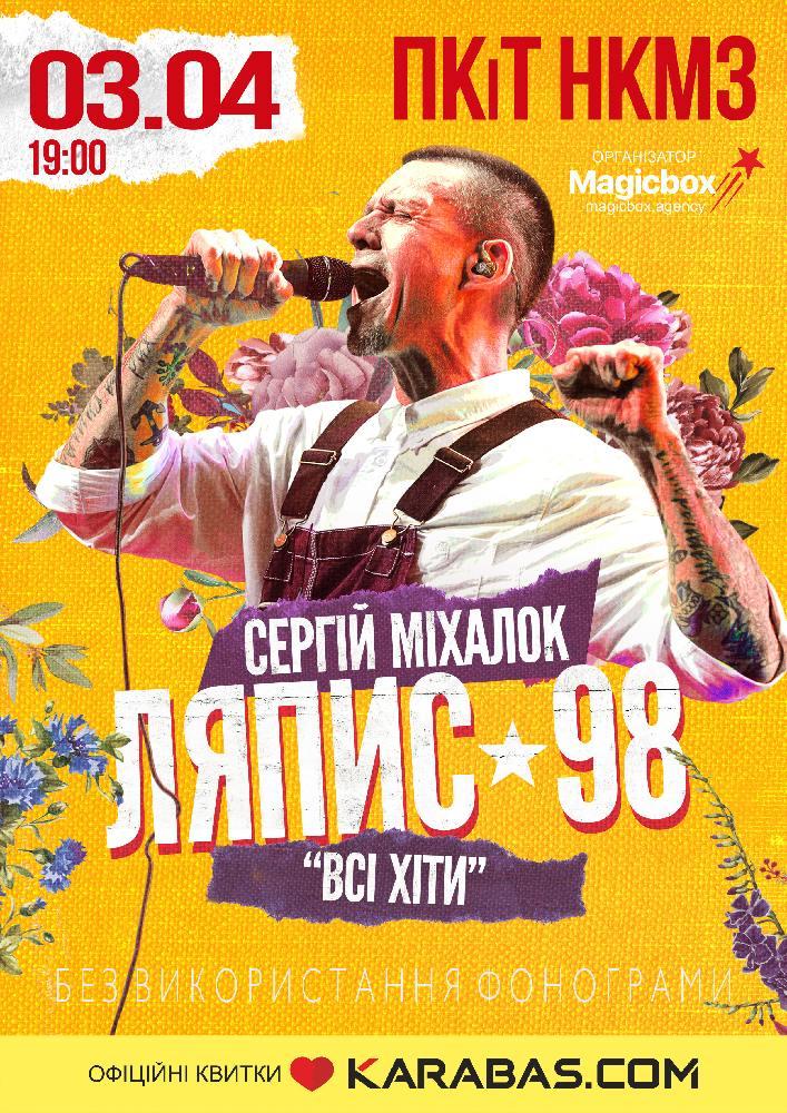 Купить билет на Ляпіс 98 в Дворец культуры и техники НКМЗ Центральный зал