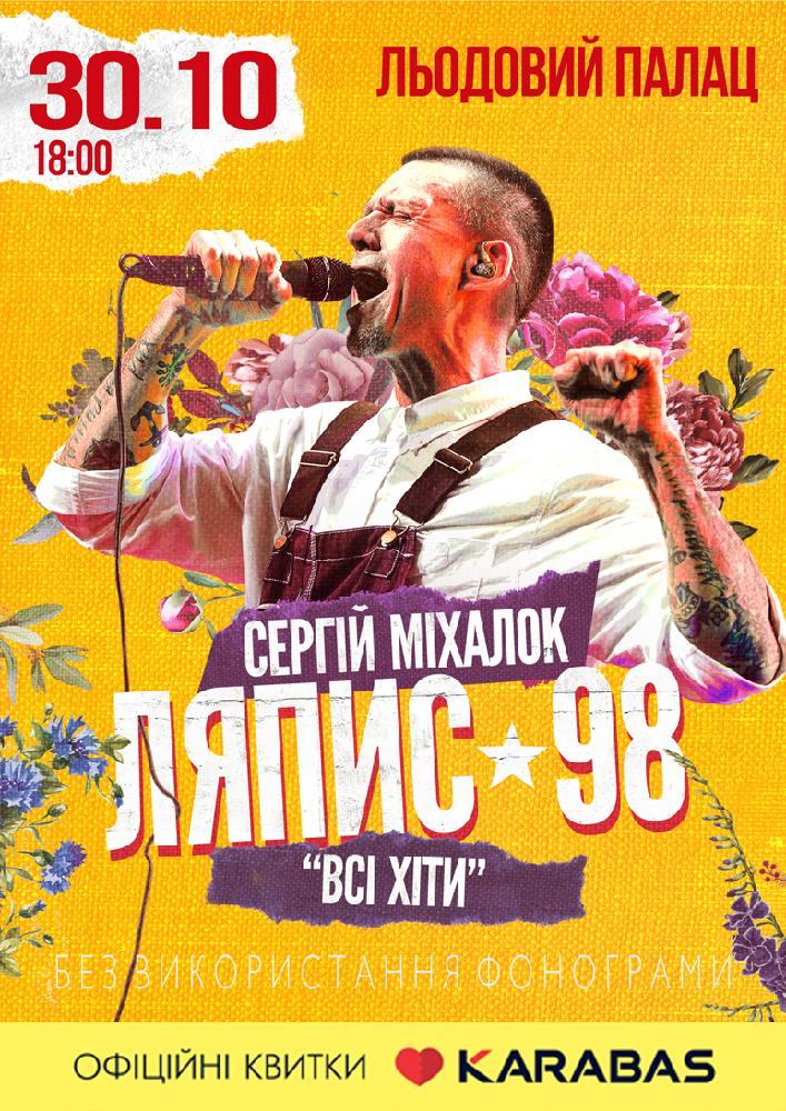 Купить билет на Ляпис 98 в Ледовый дворец спорта Ани Лорак