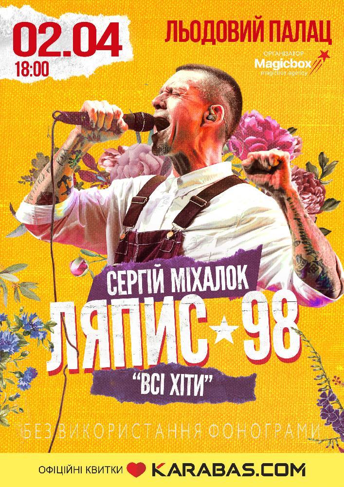Купить билет на Ляпіс 98 в Ледовый дворец спорта Ани Лорак