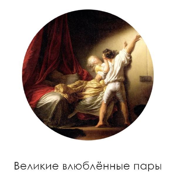 Владимир Островский «Великие влюблённые пары»