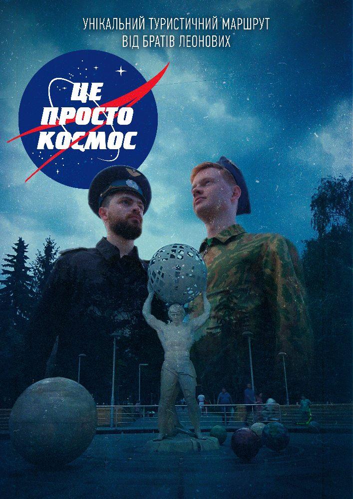 Купить билет на «Це просто космос» – авторська екскурсія в Озеро миру Зал