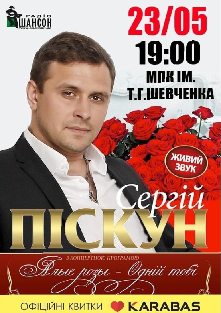 Купить билет на Сергей Пискун в ГДК Коростень Центральный зал