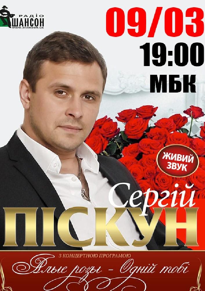 Купить билет на Сергей Пискун в Будинок культури Новый зал