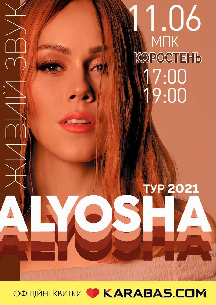 Купить билет на Alyosha / Алёша в ГДК Коростень Центральный зал