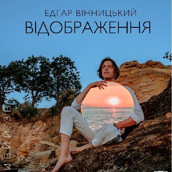 Едгар Вінницький - Відображення