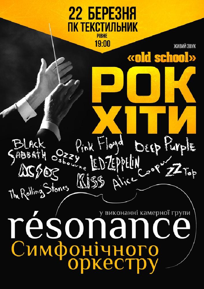 Купить билет на Группа «resonance»: Old school в МБК «Текстильник» Центральный зал