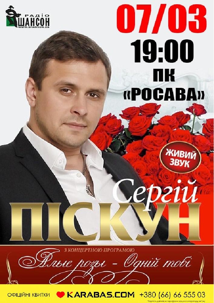Купить билет на Сергій Піскун «Алые розы - Одній тобі» в ПК «Росава» Центральный зал