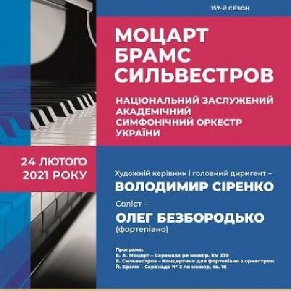 Моцарт,Брамс,Сильвестров. Нац. симф. оркестр України