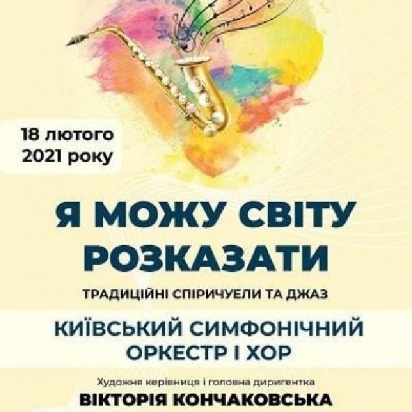 Традиційні спіричуели і джаз. Київський симфонічний оркестр і хор