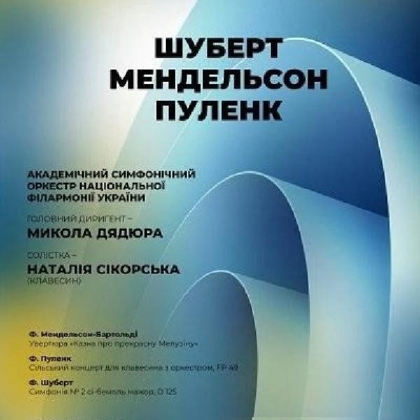 Шуберт,Мендельсон,Пуленк. Симфонічний оркестр НФУ
