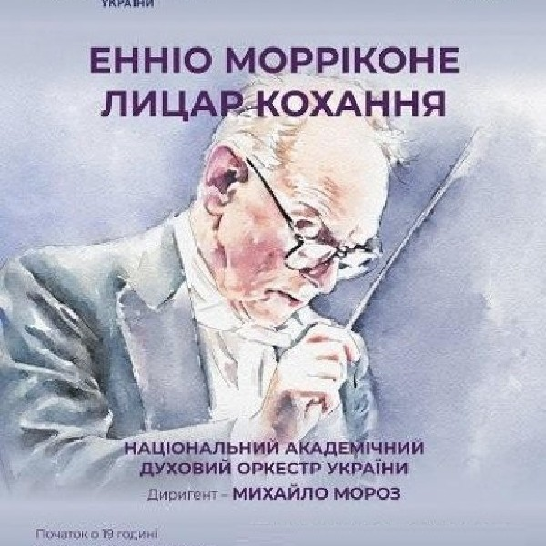 Енніо Морріконе. Лицар Кохання. Нац. дух. оркестр України
