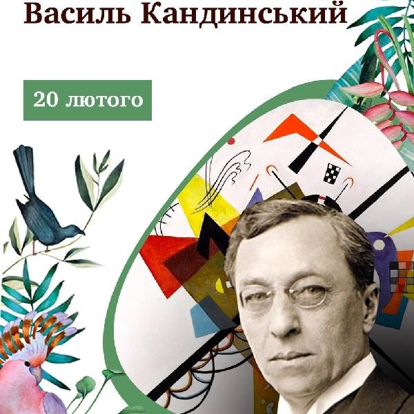 Арт-сніданок в NĂM. Василь Кандинський: біографія та творчість