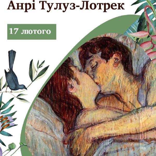 Арт-сніданок в NĂM. Анрі Тулуз-Лотрек: біографія та творчість