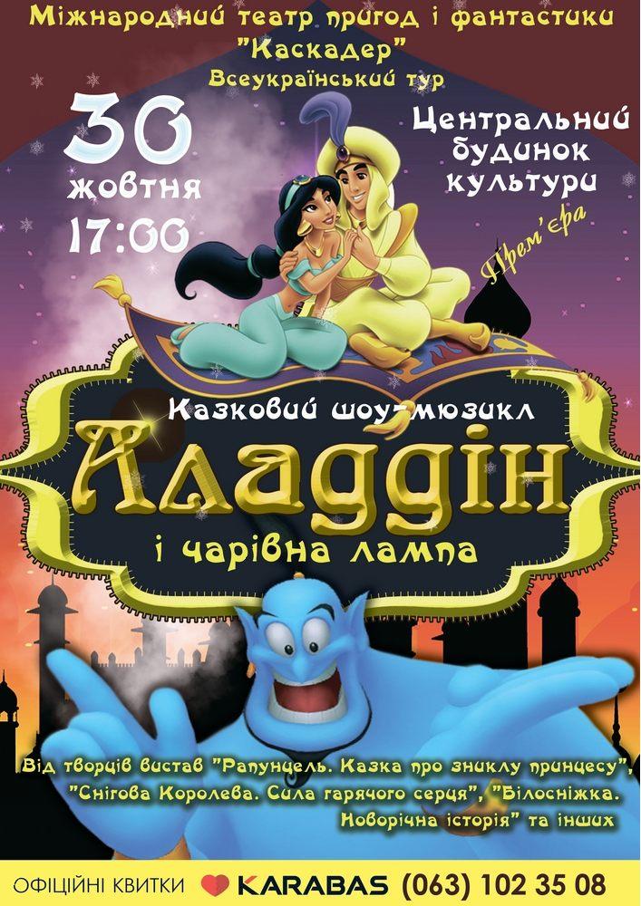 Купить билет на Аладдін і чарівна лампа в Центральный дом культуры Зрительный зал