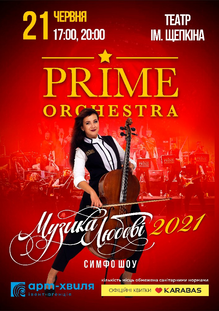 Купить билет на Симфо-шоу Prime Orchestra. Музыка любви в Театр им. Щепкина Конвертированный зал