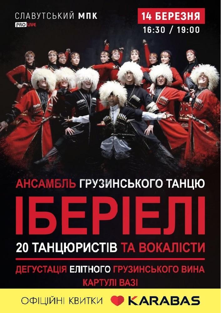 Купить билет на «Іберіеллі» в Славутський МПК Новый зал